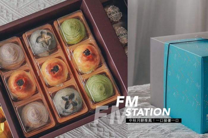 中秋月餅推薦馥漫麵包花園太平店,三層月餅禮盒吃過保證讓你一口接著一口停不下來