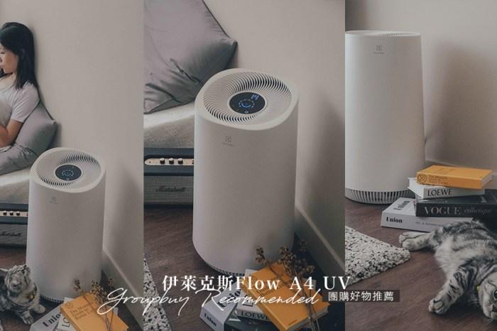 團購好物//伊萊克斯Flow A4 UV抗菌空氣清淨機使用心得、評價、買就送耗材市場最低價!