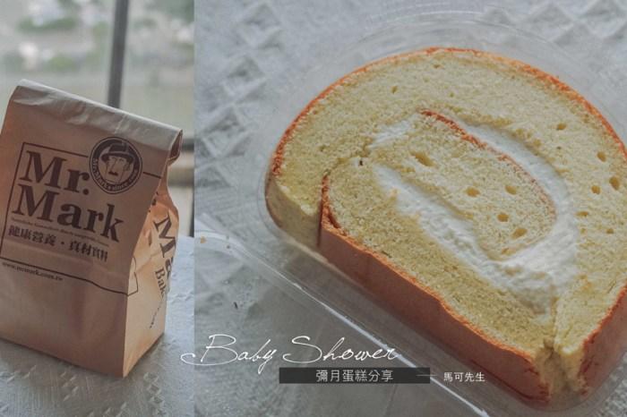 預算低於300元還可以免寄送的彌月蛋糕首選,馬可先生彌月蛋糕推薦試吃分享。