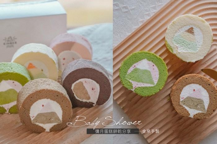 金帛手製彌月蛋糕//女孩分秒都會被融化的美味彌月禮盒,台中生乳捲推薦