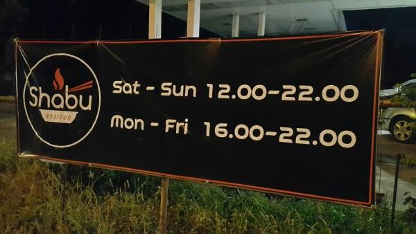 เวลาเปิดปิดร้าน shabu station