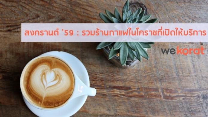 songkran_coffee50_main