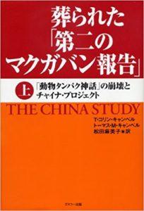 葬られた「第二のマクガバン報告」(上) / T・コリン・キャンベル、トーマス・M・キャンベル、松田麻美子 訳