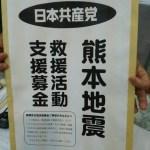 【募金詐欺】日本共産党、熊本の被災地支援で集めた募金を党躍進のために使用
