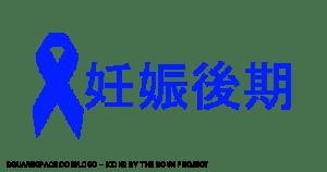 妊娠後期-logo