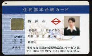 Identification_card_JAPAN