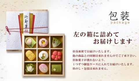 伊藤久右衛門京菓子おせち-包装