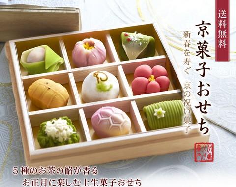 伊藤久右衛門京菓子おせち