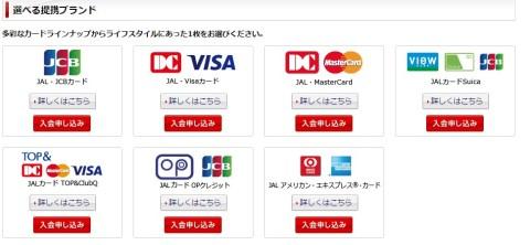 JALカード種類 提携ブランド