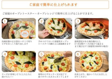 森山ナポリのピザ 焼き方