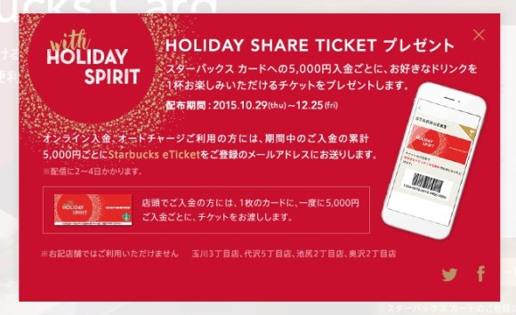 stb-holidayticket