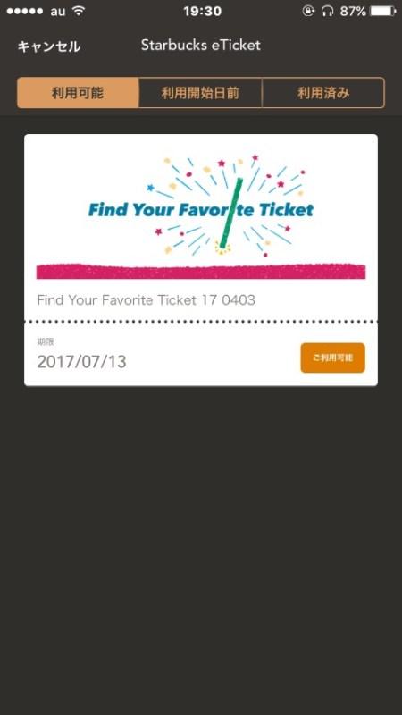 スタバ ドリンク無料チケット アプリ