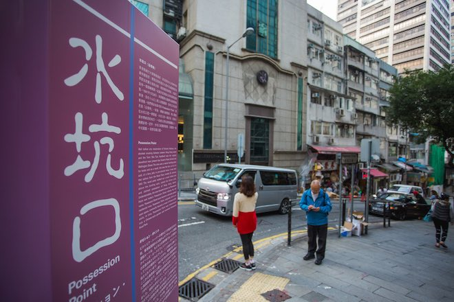 Possession Street. Image credit Hong Kong Tourism.