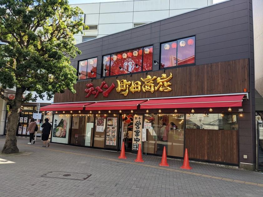 町田商店川崎西口店