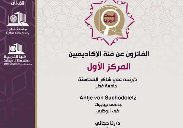 حصول دراسة عن نحن نحب القراءة على المركز الأول بجائزة الشيخ فيصل بن قاسم آل ثاني