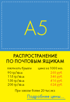 rasprostr_a5