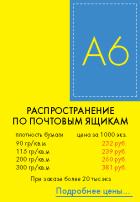 rasprostr_a6