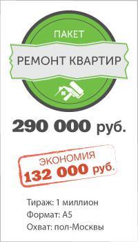 Пакет для рекламы услуг ремонта квартир