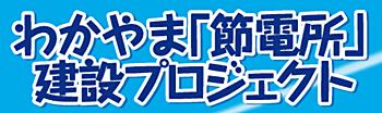 save_banner