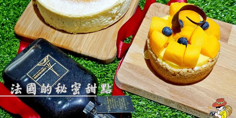 林口甜點推薦|法國的秘密甜點-林口三井Outlet店-蛋糕甜品都超好吃!