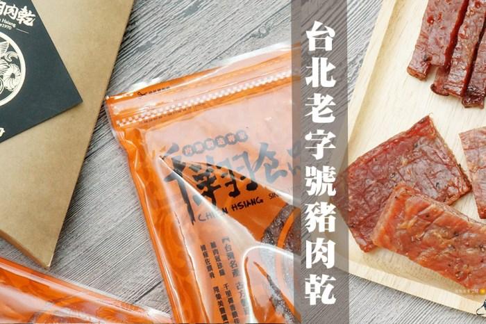 千翔肉乾50年老店 台灣肉乾推薦 特厚蜜汁豬肉乾 觀光客最愛