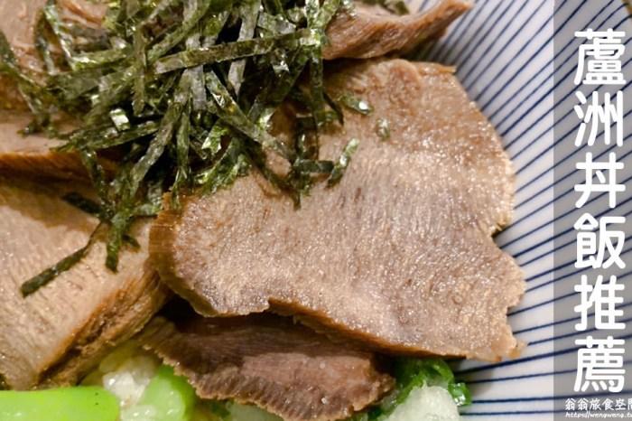 蘆洲美食推薦|熊賀燒肉丼飯 牛舌丼飯 肋眼牛肉丼飯 無骨牛小排丼飯