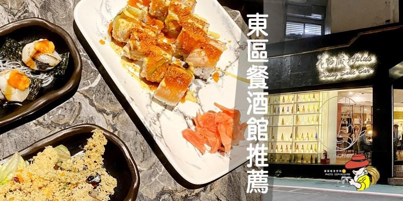東區餐酒館 花酒蔵餐酒館 Aplus Dining Sake Bar 日式創意料理 (菜單menu價錢)
