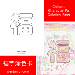 Chinese Character Fu Coloring Page