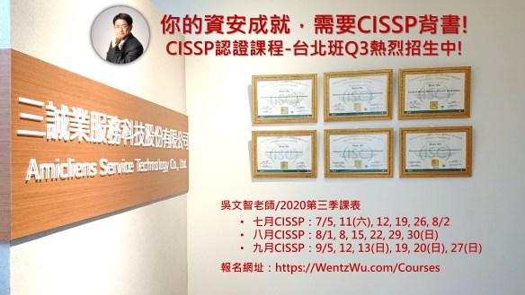 CISSP背書_2020Q3_R1