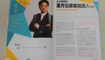榮獲專案經理雜誌全方位專業經理人殊榮