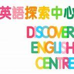 discover english centre