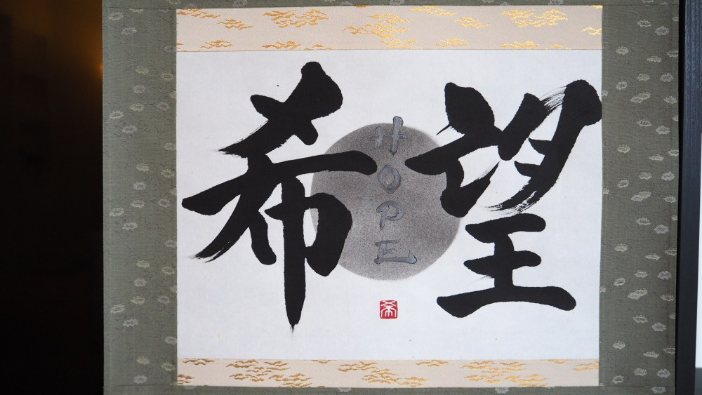 Calligraphy by Kisyuu.