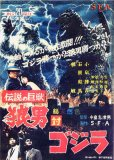Legend of the Superbeasts: The Wolfman Versus Godzilla featured image