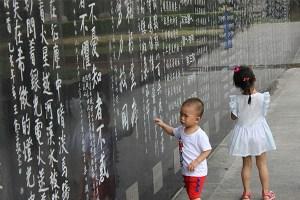 The memorial wall, Longhua Martyrs Memorial.