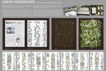 TheMainichiNewspapers_GreenNewspaper20150909054029