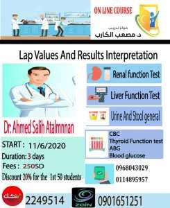 مركز د. مصعب الكارب للتدريب وبناء القدرات – Lab values and Results interpretation