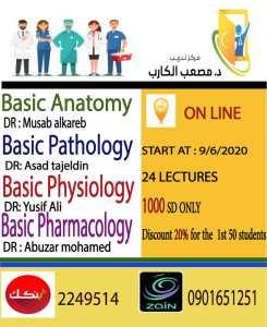 مركز د. مصعب الكارب للتدريب وبناء القدرات -Introduction to basic science online course