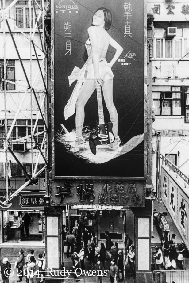 Advertising is so totally over the top in Hong Kong. Wow. (Taken in 2004.)