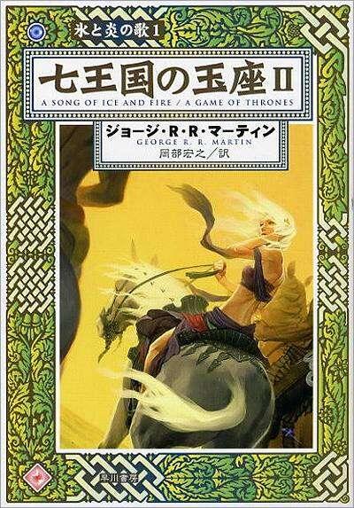 asoiaf-daenerys-ken-sugiwara