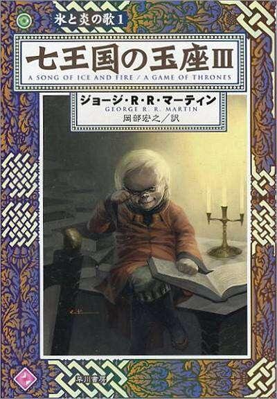 asoiaf-tyrion-ken-sugiwara