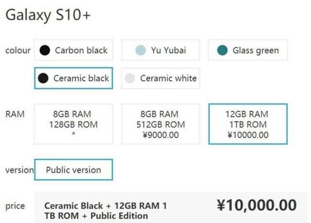 Galaxy S10+, cena Galaxy S10+, pieniądze Galaxy S10+, wycena Galaxy S10+