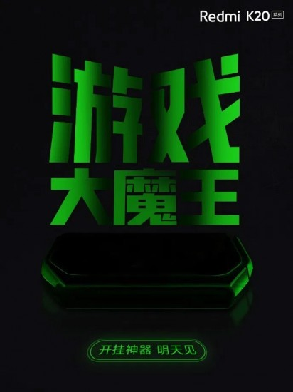 Redmi K20, gamepad Redmi K20, kontroler Redmi K20, kiedy gamepad Redmi K20, premiera gamepad Redmi K20