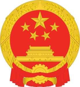 National Emblem of China | Symbols of China