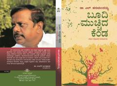 boodi-muchida-kenda-authored-by-dr-l-hanumanthaiah