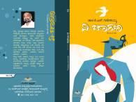 vicharane-authored-by-dr-k-n-ganeshaiah