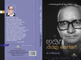 adiga-nenapu-adigadige-authored-by-b-v-kedilaya-published-by-ankita-pustaka-bengaluru