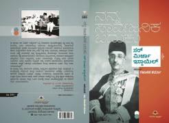 Nanna Sarvajanika Baduku by Sir Mirza Ismail Translated to Kannda by Gajanana Sharma