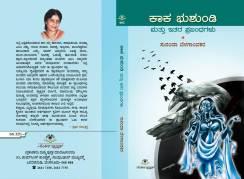 Kaka Bhushundi Authored by Sunanda Belagaumkar
