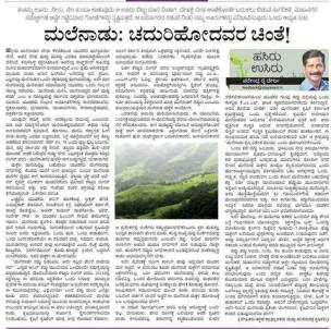 Malnad Day News Coverage (1)