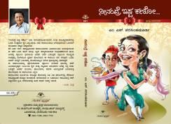 Neenandre Ishta Kano Authored by M.S Narasimhamurthy
